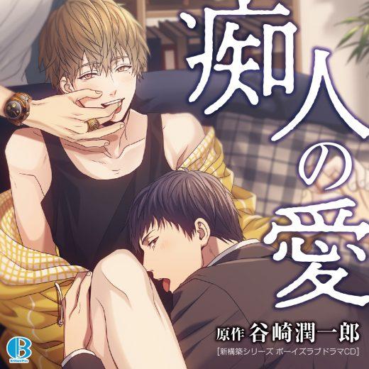 ドラマCD「痴人の愛」