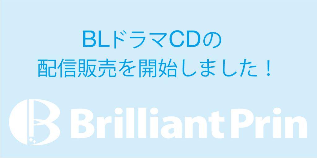 配信販売開始!BrilliantPrinドラマCD
