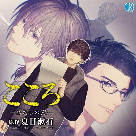 ドラマCD「こころ -わたしの恋-」