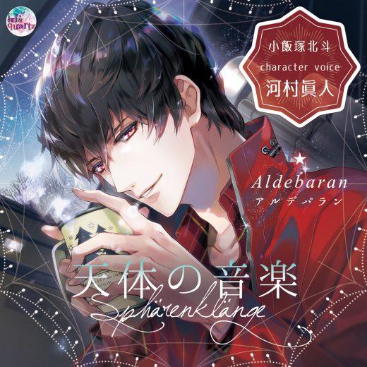 【配信販売開始!】天体の音楽 -Sphärenklänge- Aldebaran/河村眞人