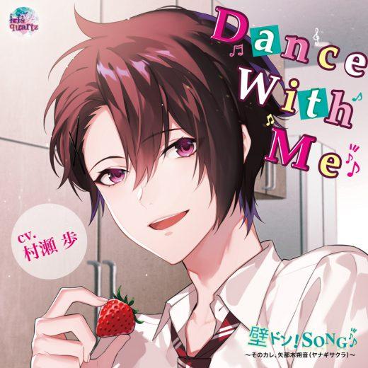 『壁ドン! SONG♪』「そのカレ、矢那木朔音『Dance With Me』」/村瀬歩