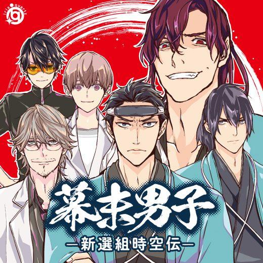 幕末男子 -新選組時空伝-