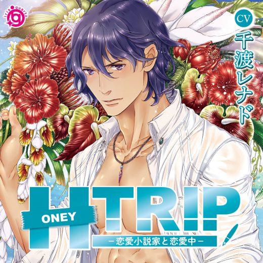 HONEY TRIP -恋愛小説家と恋愛中-/千渡レナド