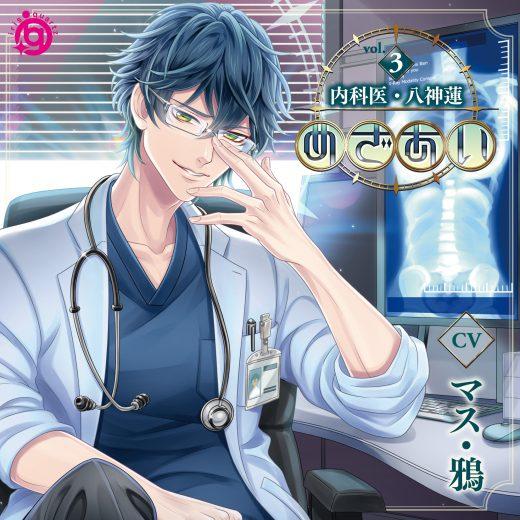 めざあいVol.3 −内科医・八神蓮−/マス・鴉